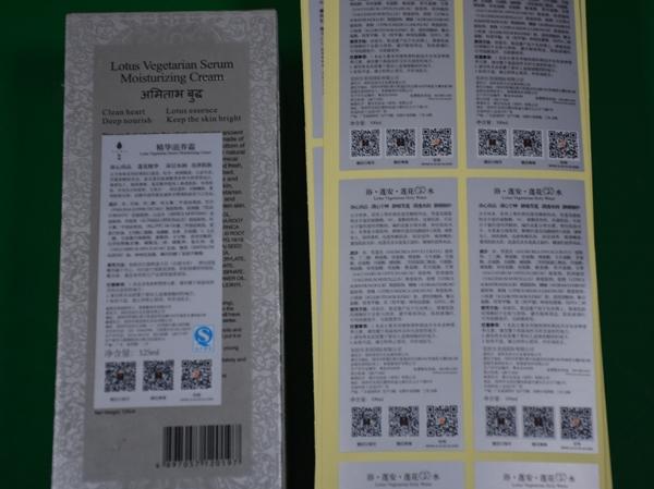 防伪二维码标签